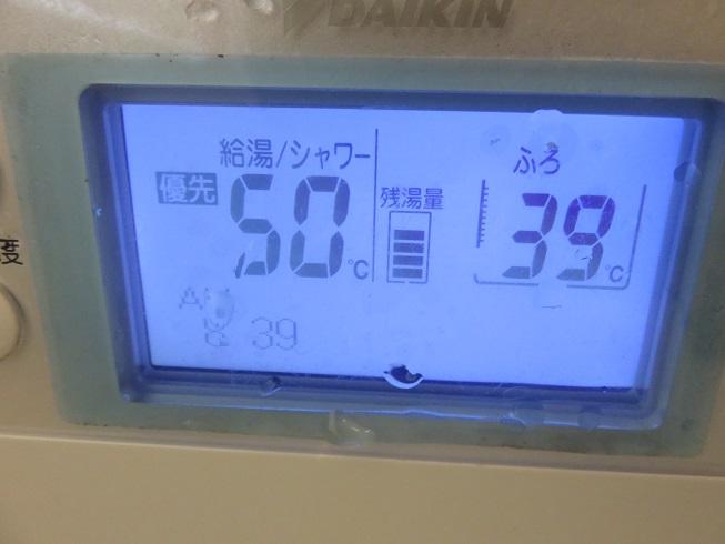 給湯温度を50℃に設定したところ