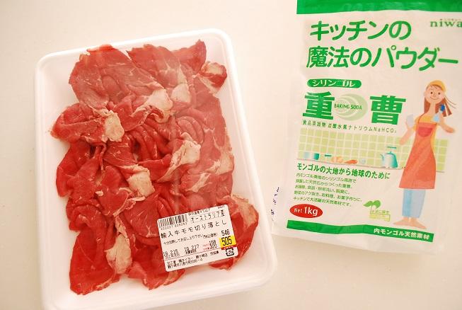 牛肉と重曹